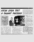 statja_rakushki